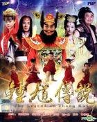 鍾馗傳說 (DVD) (完) (馬來西亞版)