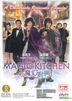 Magic Kitchen (DVD) (US Version)
