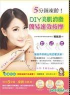 5 Fen Zhong Dong Ling !DIY Mei Ji Xiao Zhi Jian Yi Su Xiao An Mo