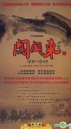 Chuang Guan Dong II (DVD) (End) (China Version)