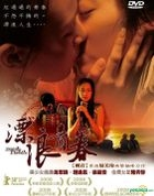 Drifting Flowers (DVD) (Single Disc Edition) (Taiwan Version)