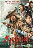 Just Call Me Nobody (DVD) (China Version)