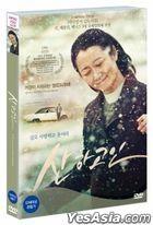 Mountains May Depart (DVD) (Korea Version)