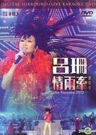 Rosanne Lu Live Concert 2014 Karaoke (DVD)