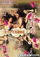 足本玉蒲团 (1996) (Blu-ray) (香港版)