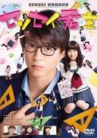 Sensei Kunshu (DVD) (Normal Edition) (Japan Version)
