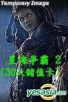 Starcraft 2 : Zi You Zhi Yi (30 Days Saving Card)