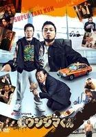 'Yamikin Ushijimakun' d Video powered by BeeTV Special (DVD)(Japan Version)