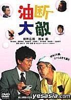 Yudan Taiteki (Japan Version)