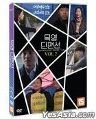 MOCKYOUNG Short Film Vol.2 (DVD) (Korea Version)