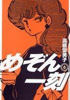 Masion Itsukoku 6 (New Edition)