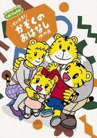 Shimajiro no Wao! Shimajiro Anime Daisuki! Kazoku no Ohanashi Kessakusen  (DVD) (Japan Version)