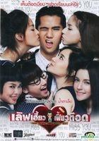 Love Heaw Feaw Tott (DVD) (Thailand Version)
