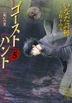 go suto hanto 5 koudanshiya manga bunko i 14 5 noroi no ie
