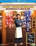 Midnight Diner 1+2 (Blu-ray) (2-Movie Boxset) (English Subtitled) (Hong Kong Version)