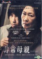 Mother (2009) (DVD) (English Subtitled) (Taiwan Version)