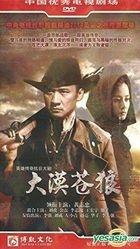 大漠蒼狼 (H-DVD) (經濟版) (完) (中国版)