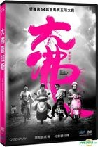 The Great Buddha+ (2017) (DVD) (English Subtitled) (Taiwan Version)