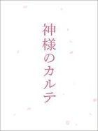 Kamisama no Karute (In His Chart) (Blu-ray) (Special Edition) (Japan Version)
