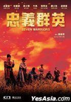 Seven Warriors (1989) (DVD) (Hong Kong Version)