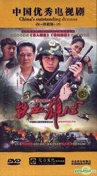 Tie Xie Xiong Xin (DVD) (End) (China Version)