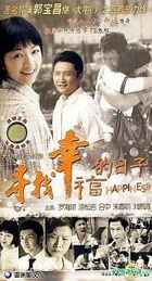 Happiness (H-DVD) (End) (China Version)