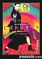 Pistol Opera Special Collector's Edition  (Japan Version)