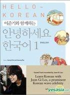 Hello Korean Vol. 1 - Learn With Lee Jun Ki (Book + 2CD) (English Version)