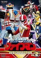 CHIKYUU SENTAI FIVE MAN DVD-COLLECTION VOL.2 (Japan Version)