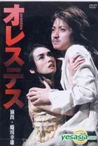 Orestes (DVD) (Japan Version)