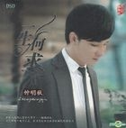 Life is Cool II DSD (China Version)