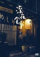 Shinya Shokudo Season 2 (DVD) (Director's Cut) (Japan Version)