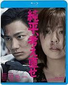 Junpei, Think Again (Blu-ray) (Special Priced Edition) (Japan Version)