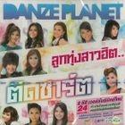 Grammy : Danze Planet - Loog Thung Sao Hit...Tid Chard (2CD) (Thailand Version)