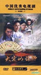 Da Song Nu Biao Shi (DVD) (End) (China Version)