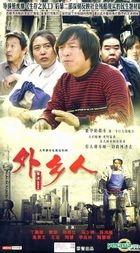 Wai Xiang Ren (H-DVD) (End) (China Version)