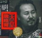 Heaven (HDCD) (China Version)