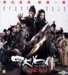 The Four III (2014) (VCD) (Hong Kong Version)