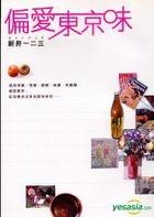 Pian Ai Dong Jing Wei