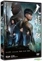 九龍不敗 (2019) (DVD) (香港版)