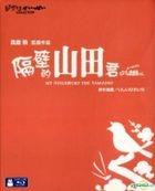 My Neighbors The Yamadas (Blu-ray) (English Subtitled) (Hong Kong Version)