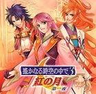 Harukanaru Tokinonakade 3 Kurenai no Tsuki Daiichiya (Japan Version)