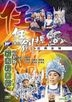 Golden Phoenix And Dragon (DVD) (Winson Version) (Hong Kong Version)