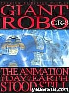 Giant Robo - The Night the Earth Stood Still  GR-3 - Premium Remastered Edition (Japan Version)