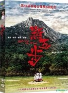 Weeds on Fire (2016) (DVD) (Taiwan Version)