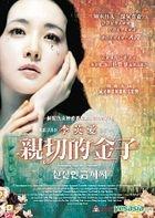 Sympathy For Lady Vengeance aka: Chinjeolhan Geumjassi (DTS Version) (Hong Kong Version)