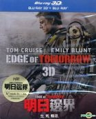 Edge of Tomorrow (2014) (Blu-ray) (3D + 2D) (2-Disc Steel Case Edition) (Taiwan Version)