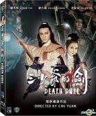 Death Duel (1977) (Blu-ray) (Taiwan Version)