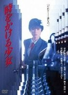 Toki wo Kakeru Shojo (1983) (DVD) (Japan Version)