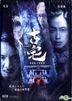 The Lingering (2018) (DVD) (Hong Kong Version)